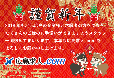 ここにしかない広島の求人があなたを待っています!広島求人.com
