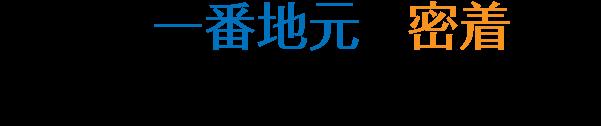 広島で一番地元に密着した求人情報サイト