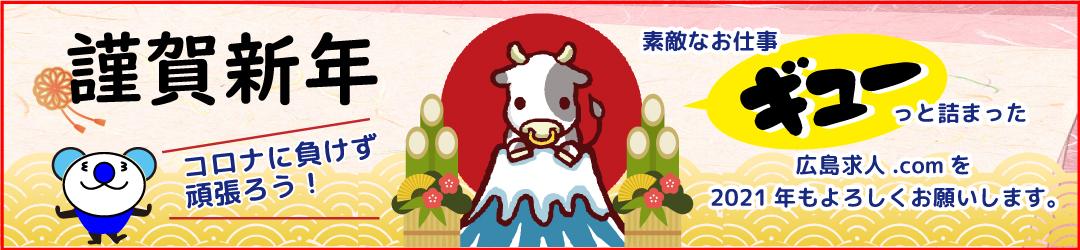 謹賀新年。素敵なお仕事がぎゅーっと詰まった広島求人.comを2021年もよろしくお願いします。