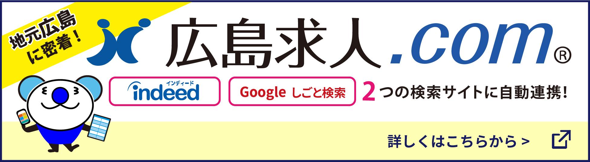 広島に特化した求人情報広告の掲載をお考えの方へ