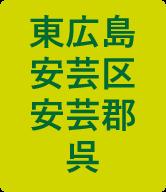 東広島・安芸区・安芸郡・呉