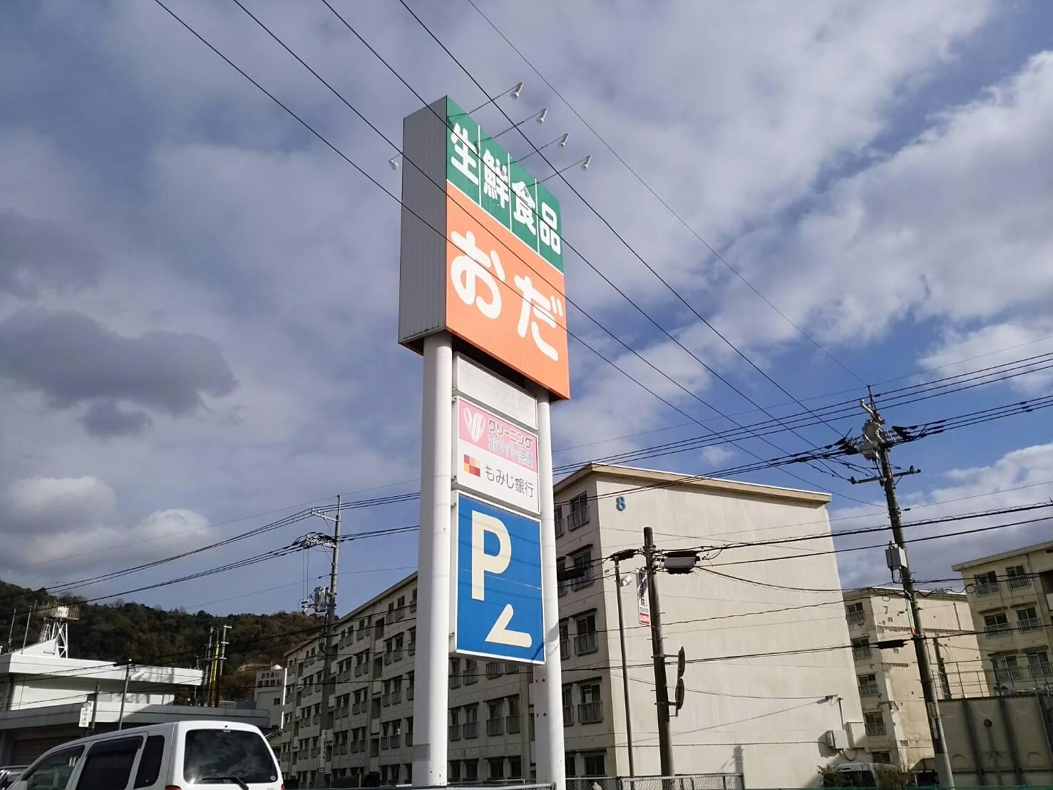 小田商店3