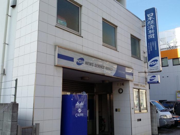 株式会社日経広島中央販売(配達業務)