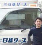 有限会社日基リース(ドライバー)