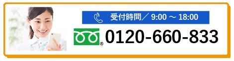 0120-660-833