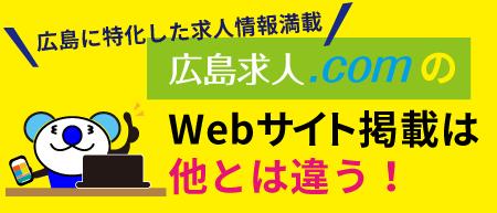 広島求人.comのWebサイト掲載は他とは違う!