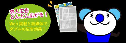 求人広告どんどん広がる!Web掲載と紙媒体でダブルの広告効果!