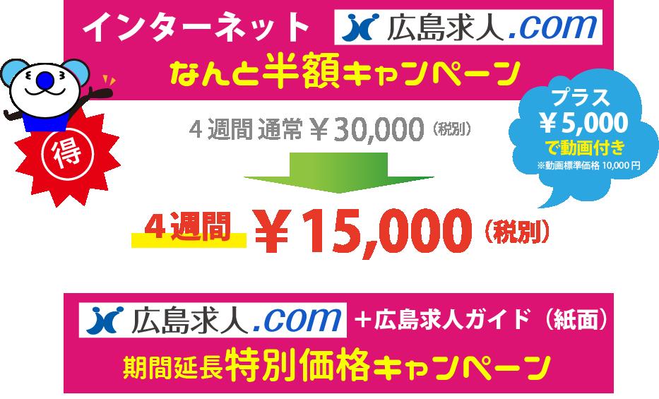 4週間 期間限定15000円!