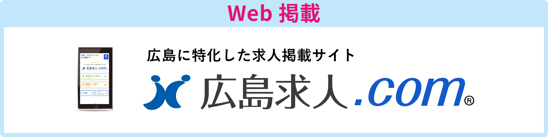 WEB掲載