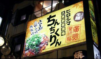 広島のお好み焼きちんちくりん新橋本店新橋本店
