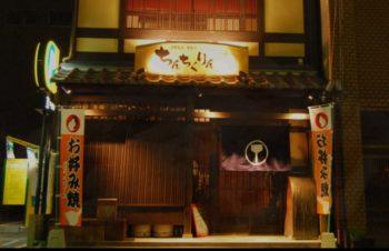 広島市中区大手町ちんちくりん大手町店