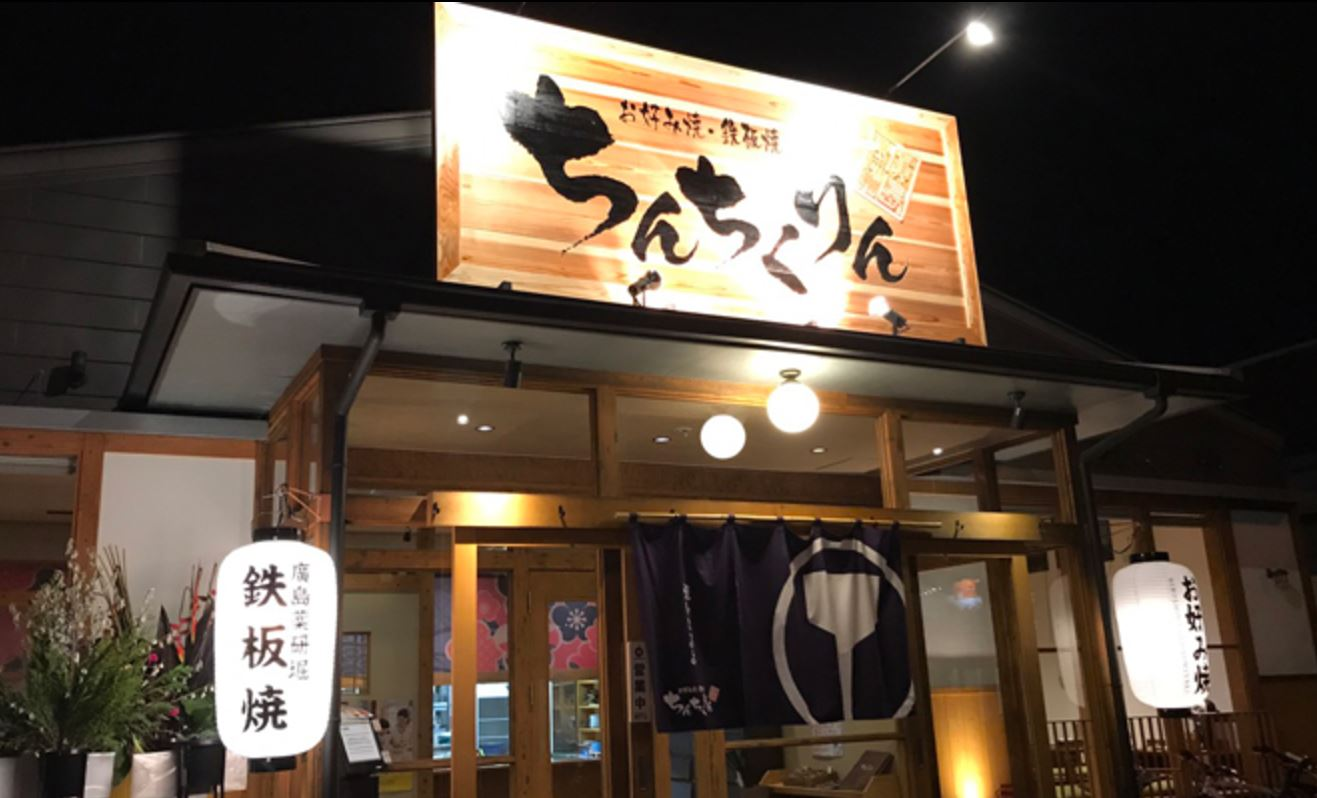 広島市安佐南区八木ちんちくりん八木店