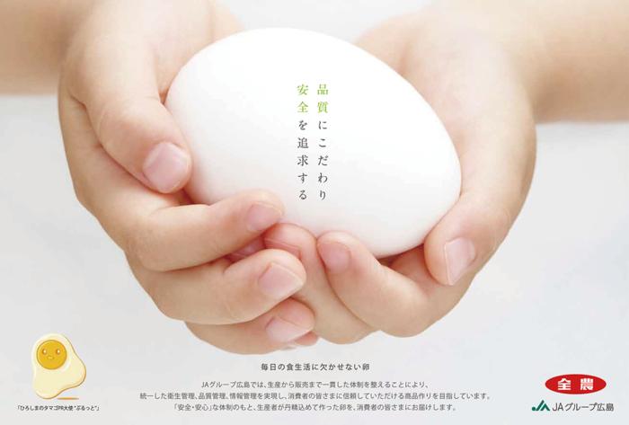 全農広島鶏卵株式会社 三次工場(選別・包装作業等)