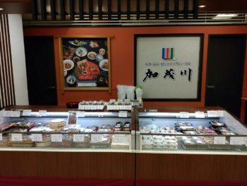 加茂川10(そごう)