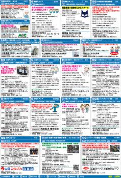 広島求人ガイド