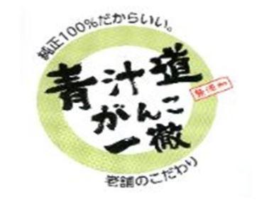 株式会社遠藤青汁 広島支社(委託)