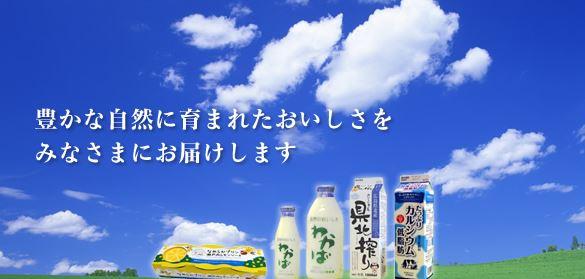 広島協同乳業2