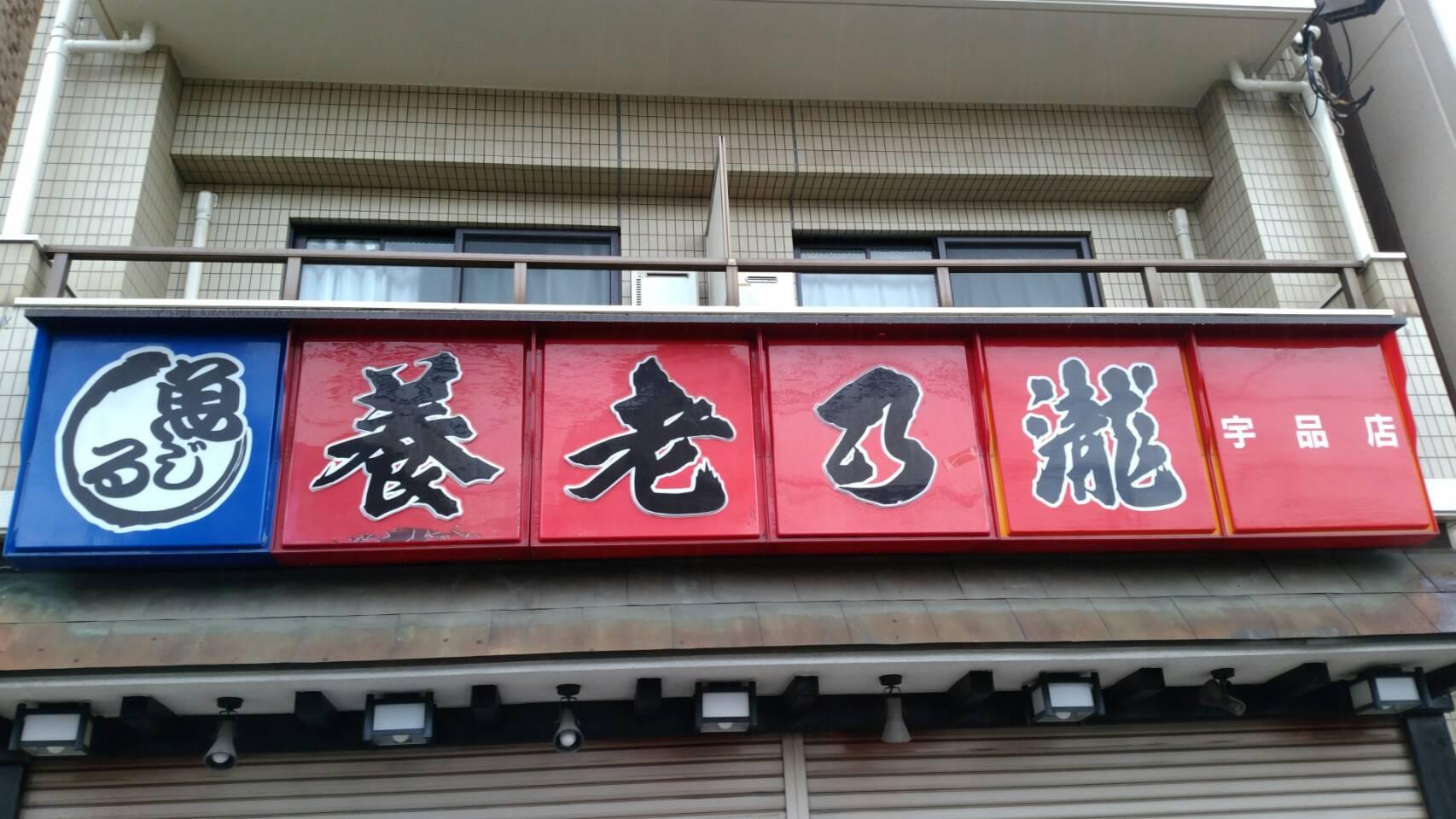 養老乃瀧4