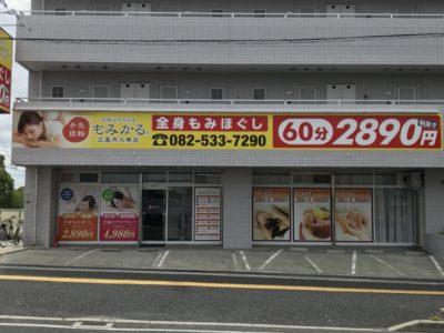 もみかる広島舟入南店(アルバイト)
