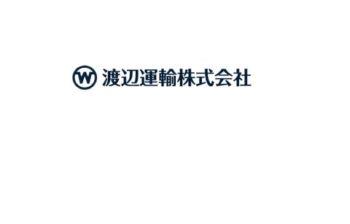 渡辺運輸株式会社