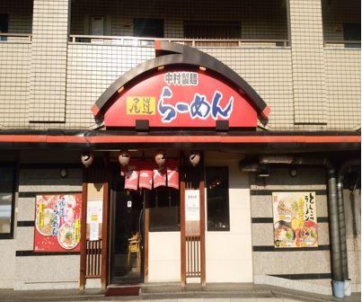 中村製麺 府中店(天霧フランチャイズ(株) 広島地区本部)ホール・キッチン