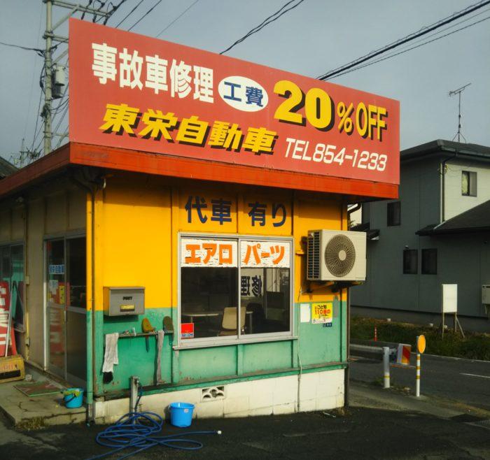 有限会社東栄自動車