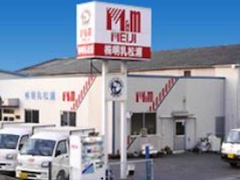 株式会社明乳まつうら 広島営業所