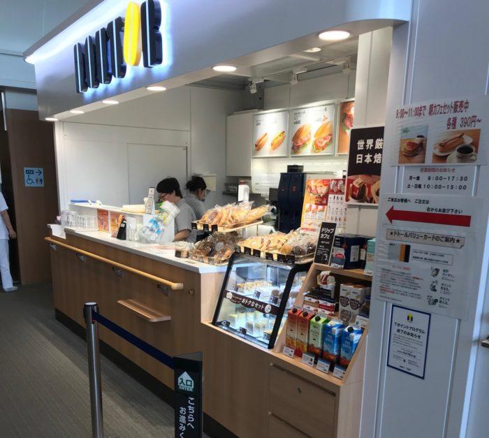 ドトールコーヒーショップ JA尾道総合病院店(ワタキューセイモア株式会社)