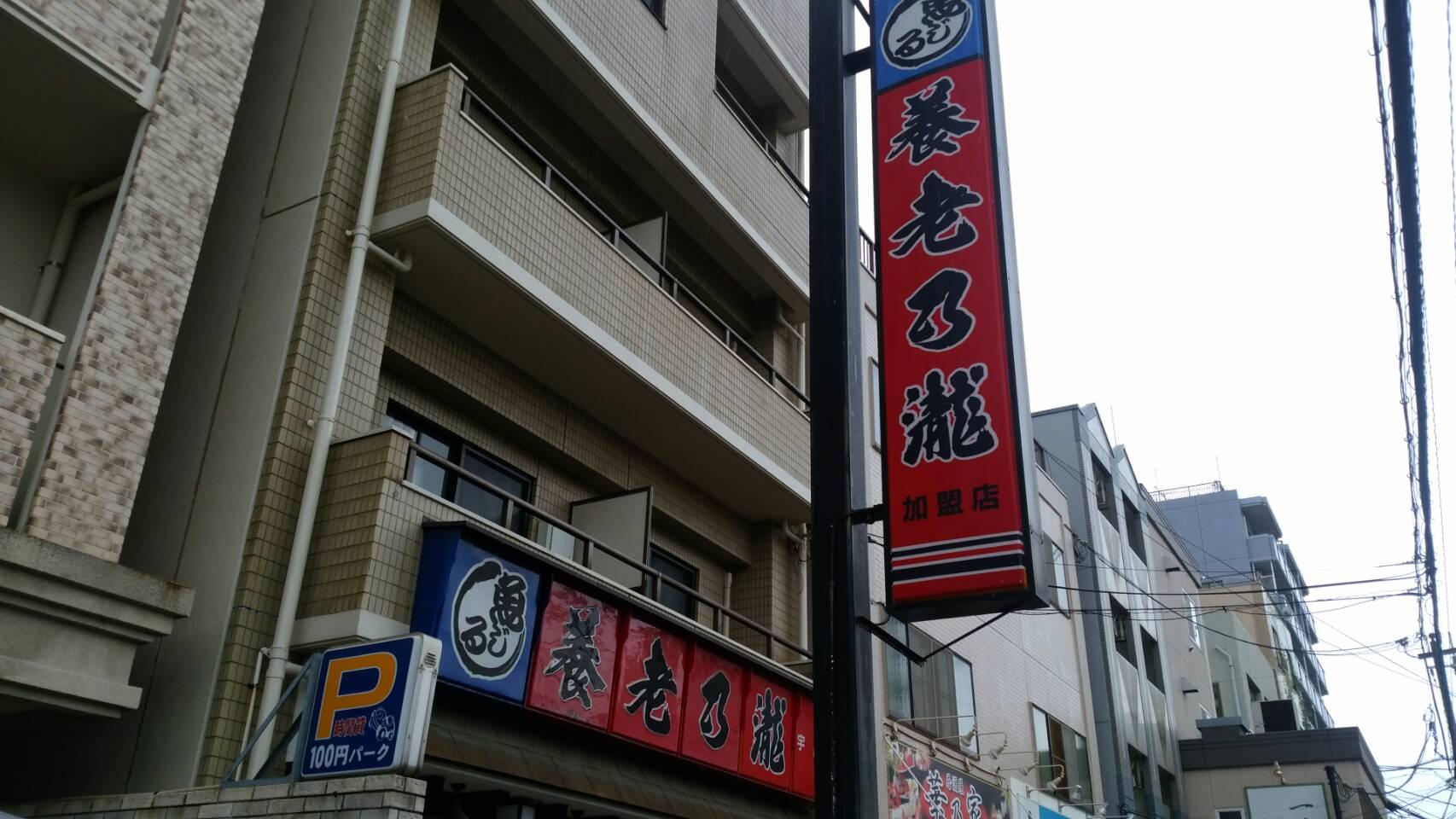 養老乃瀧5