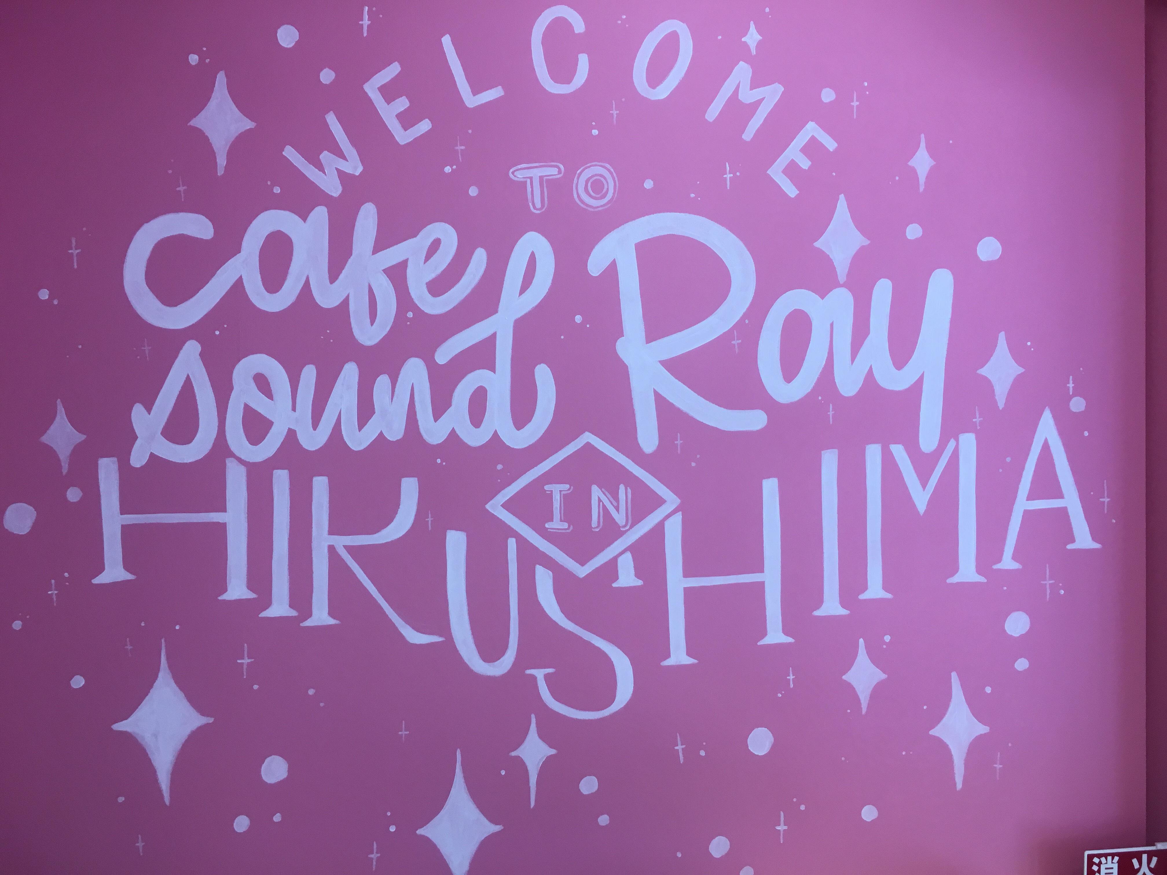 Ray壁ロゴ