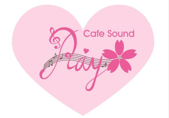 Cafe Sound Ray ~カフェサウンドレイ~