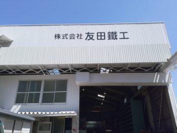 友田鉄工①