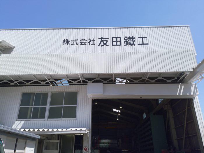 株式会社友田鉄工