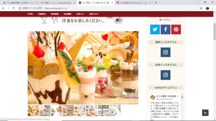 カフェ風車 AQA広島センター街店(ホールスタッフ)|三吉屋食品株式会社