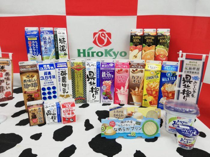広島協同乳業株式会社