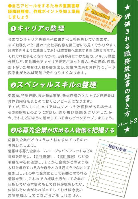 職務経歴書2