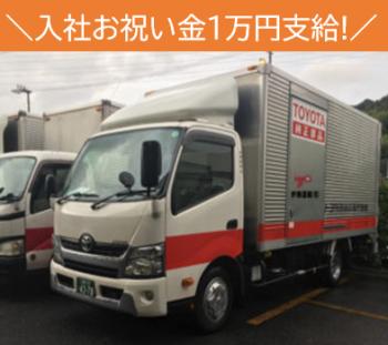 伊豫(トラック)