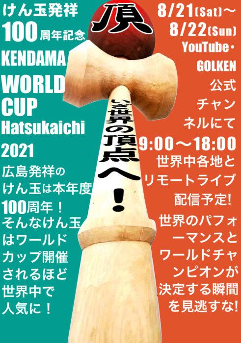 けん玉ワールドカップ2021